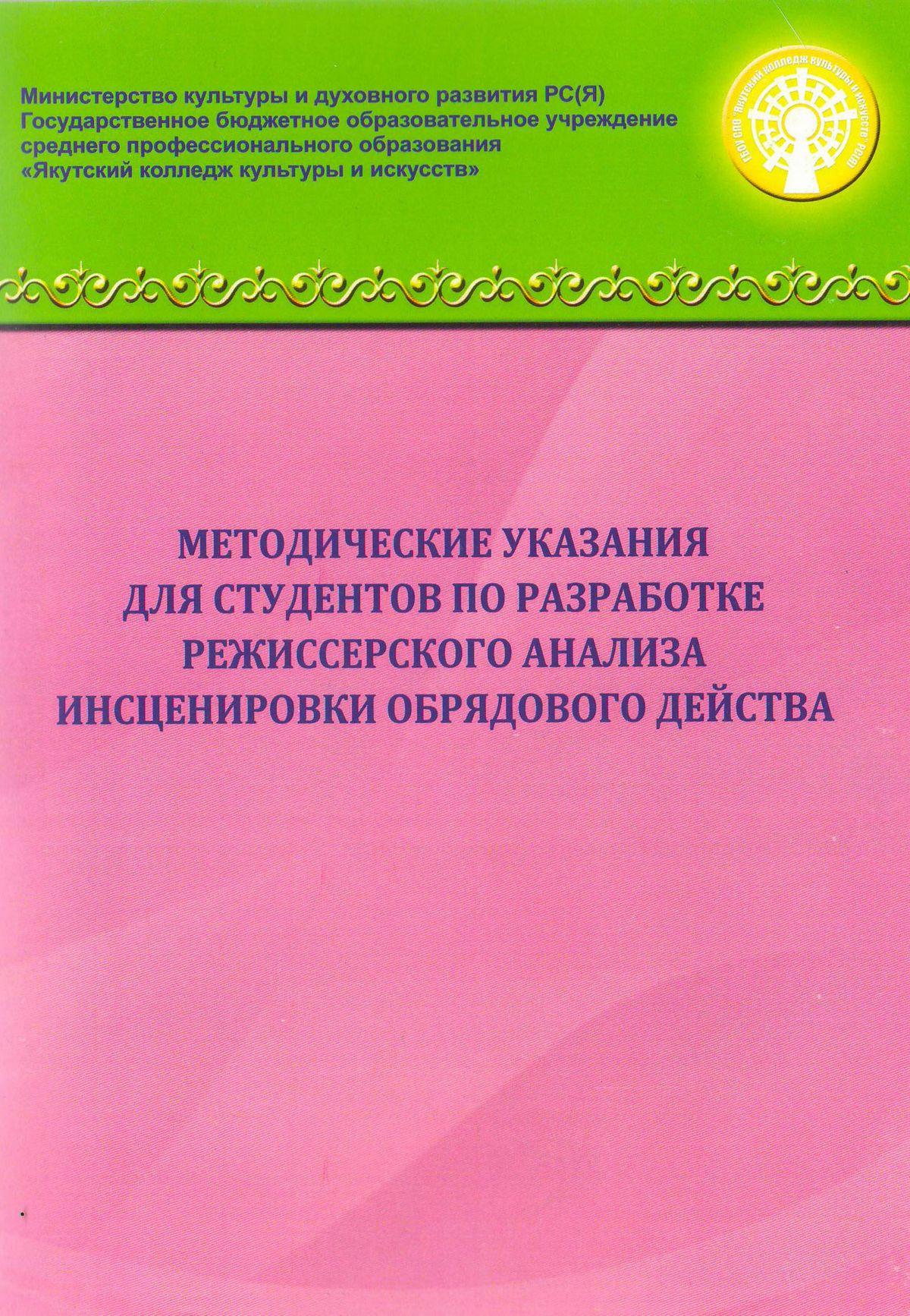 Метод. Указания Габышев