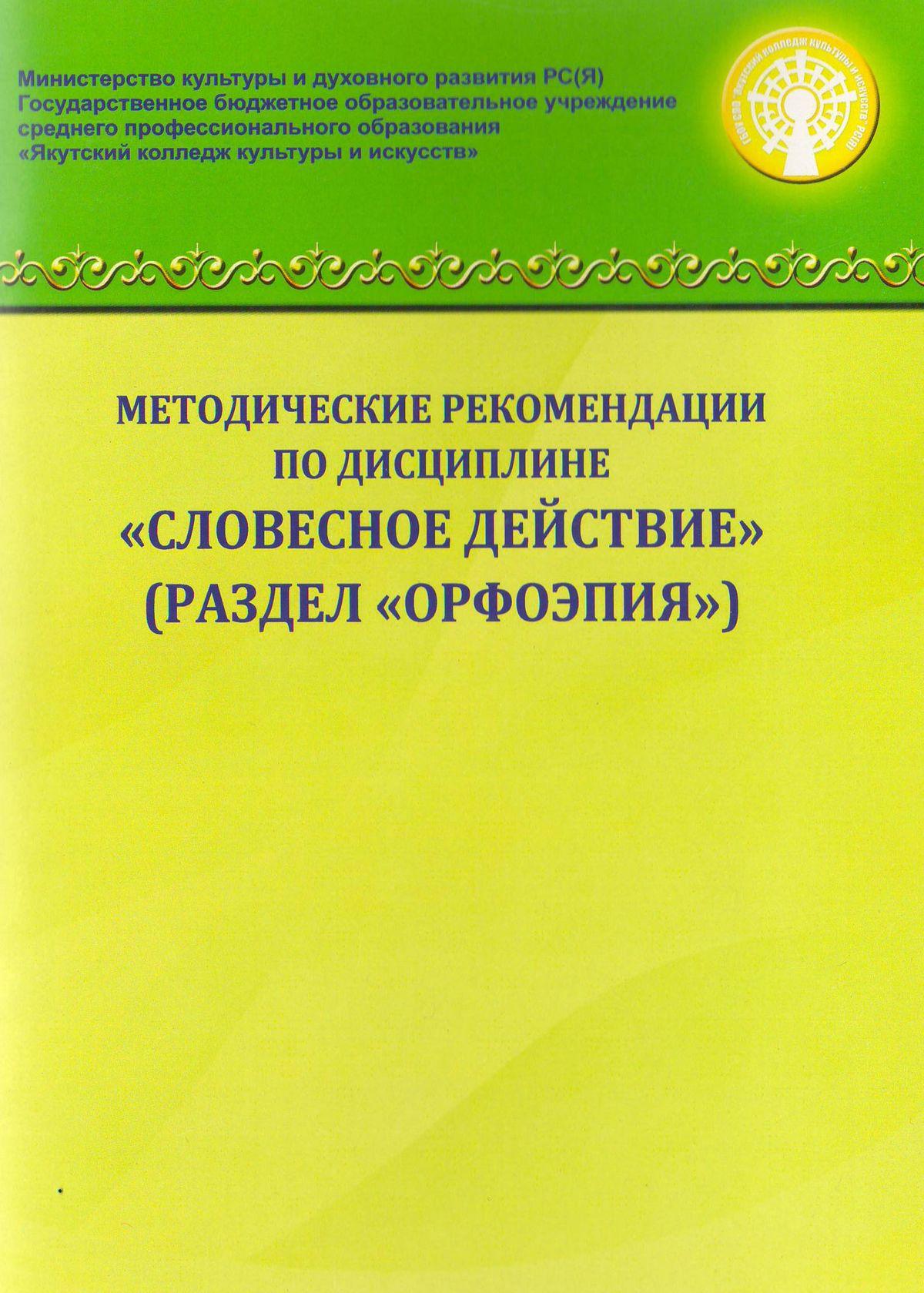 Метод. рек. Федорова