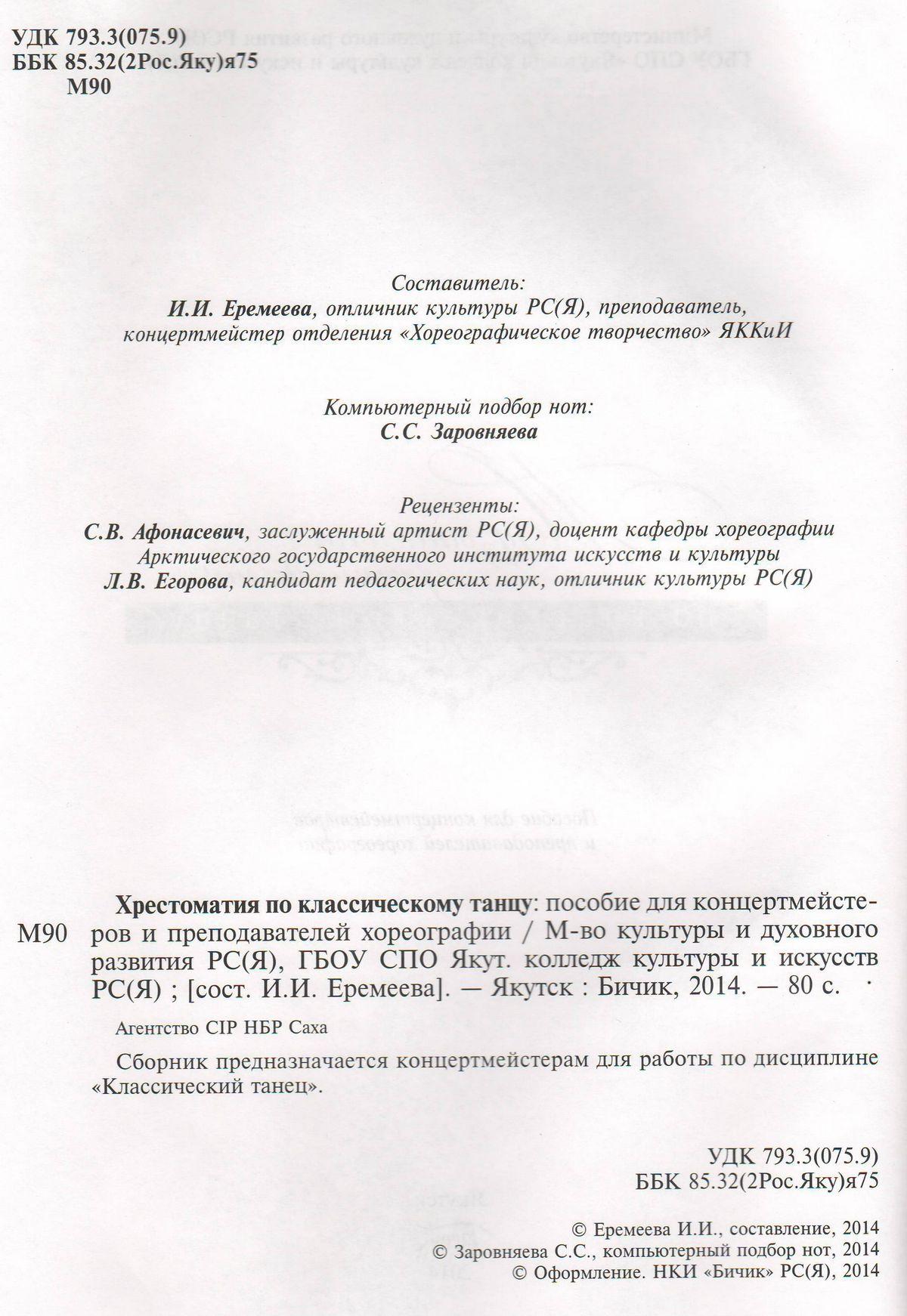 Муз. хрестоматия